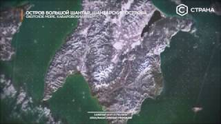 Шантарские острова | Телеканал «Страна» | СканЭкс | Вид из космоса
