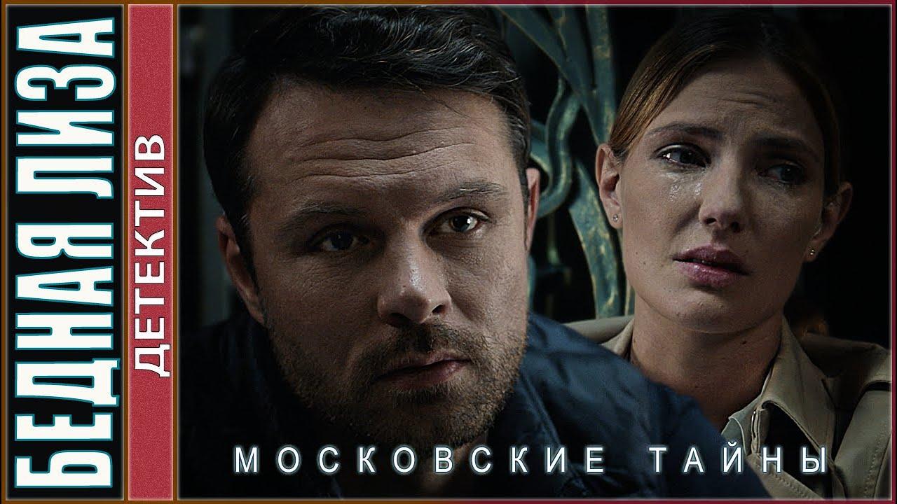 Московские тайны. Бедная Лиза (2020). Детектив, сериал онлайн