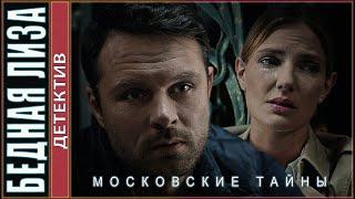 Московские тайны. Бедная Лиза (2020). Детектив, сериал.