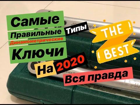 Динамометрический ключ. Лучшие динамометрические ключи на 2020 год.