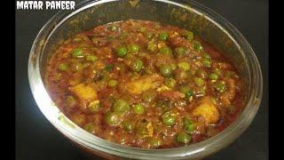 ढाबा स्टाइल मटर पनीर| Dhaba Style Matar Paneer |Matar Paneer recipe |  Paneer recipes | Matar Paneer