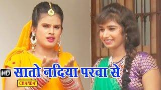 Sato Nadiya Parwa Se || सातों नदिया परवा से  || Bhojpuri Shiv Bhole Baba Bhajan Songs
