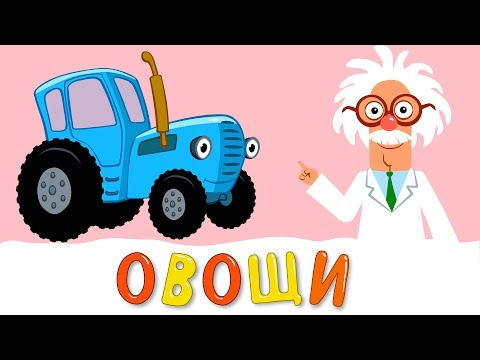 Смотреть  Песни для детей - Едет трактор - Мультик про.