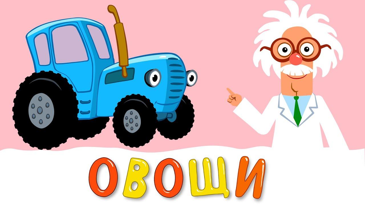 Мультфильмы для детей Трактор Павлик - YouTube
