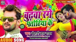 #KHESARI LAL YADAV \\ BUDHWA RANGE PATOHIYA KE \\ BHOJPURI HOLI SONG \ NEW HOLI GEET 2021 #HOLI SONG