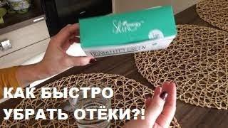 Draineffect / Очистка лимфы / Дренажный напиток для чистки и похудения / Как убрать отёки и жидкость