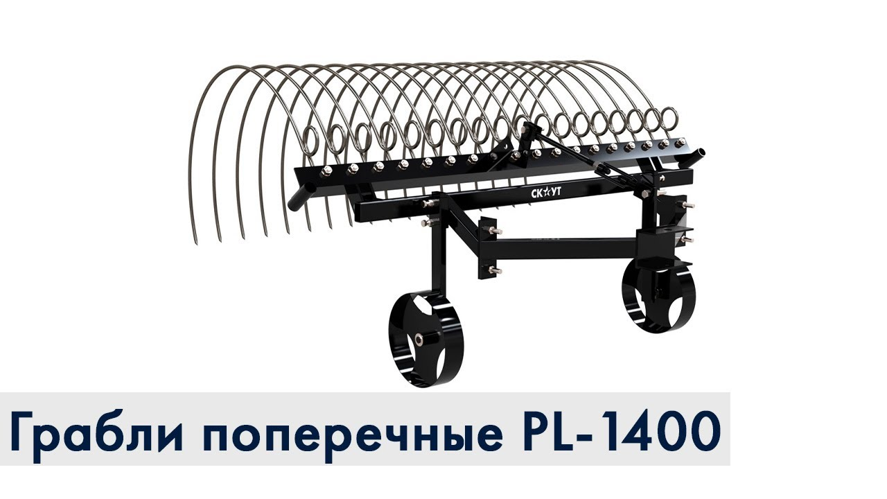 Грабли поперечные СКАУТ PL-1400