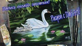 Запись занятия! День матери! Пишем Лебедя с лебедятами маслом! #Dari_Art