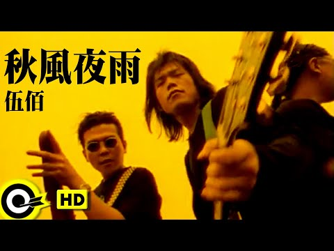 伍佰 Wu Bai&China Blue【秋風夜雨 Autumn wind midnight rain】Official Music Video