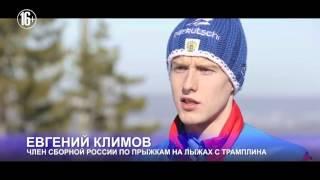 EDDIE THE EAGLE & Russia team ski jumping. PROMO. Эдди Орел.