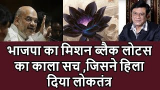 Mission Black Lotus OF BJP Amit Shah Exposed Real Thread For True Democracy