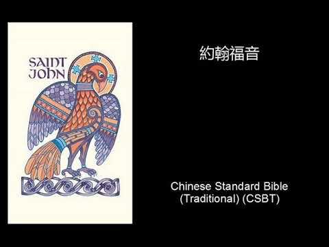 約翰福音 Chinese Standard Bible (Traditional) (CSBT)  音频