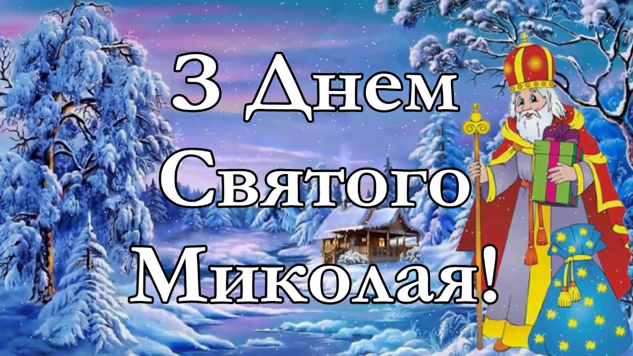Незабаром — улюблене свято українців, День Святого Миколая. Усіх вітаємо! -  YouTube