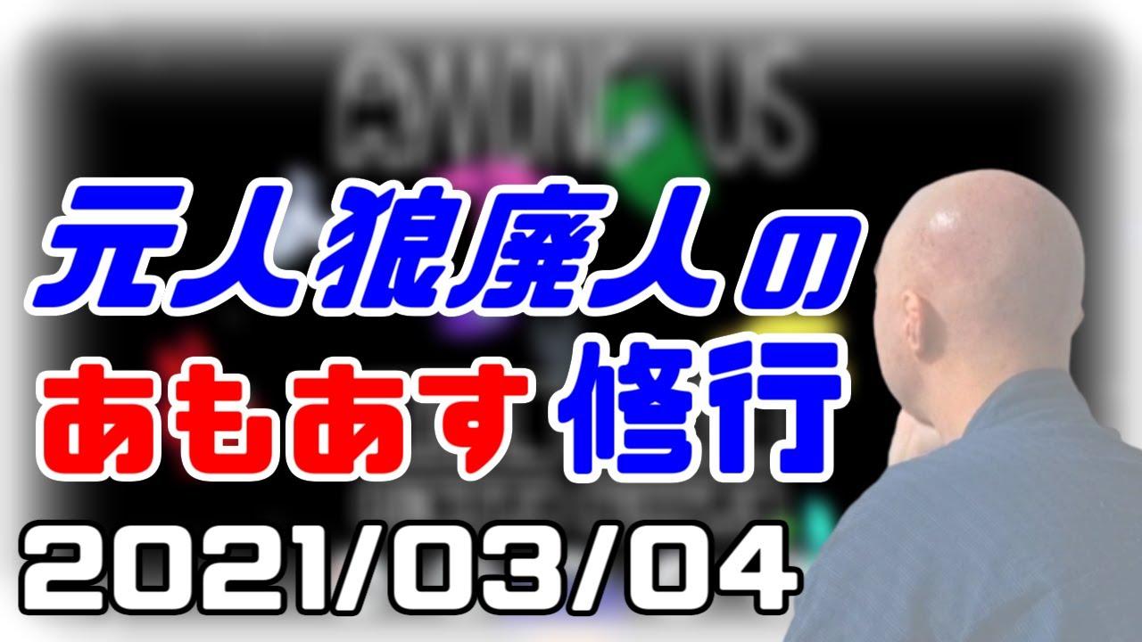 【among us】仙人の宇宙人狼修行【夜分にあまんぐあす】2021/03/04