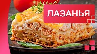 Как легко и вкусно приготовить домашнюю лазанью с фаршем и соусом бешамель?