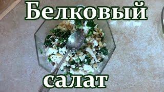 """Салат с творогом """"Белка"""""""