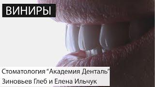 Виниры [стоматология Академия Денталь, Москва]