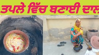 ਤਪਲੇ ਵਾਲੀ ਦਾਲ || yummy Recipe || in desi style by Dullat family vlogs