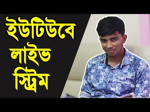 How to Stream Live TV/Webcam/Computer Screen on YouTube Channel | Bangla Tutorial | TechTube