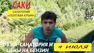 ОТДЫХ В КРЫМУ 2016 / САКИ / САНАТОРИЙ