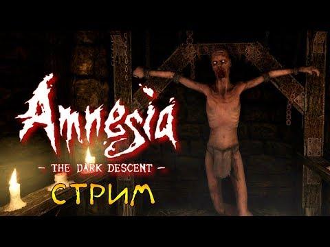 ПРИЗРАК ПРОШЛОГО. ВСЕ КОНЦОВКИ - Amnesia: The Dark Descent (стрим)