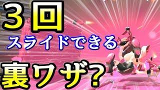 【スプラトゥーン2】スパッタリーのスライドが3回に増える裏ワザがあるらしい!?【ツトッキー】 thumbnail
