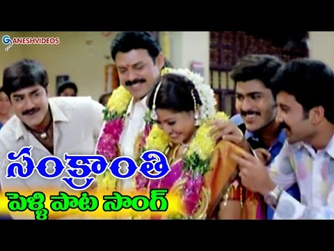 Sankranti Movie Songs - Pelli Pata - Venkatesh, Sneha - Ganesh Videos