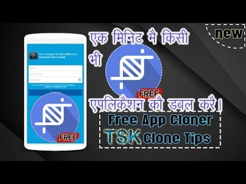 How to Dual Apps (App Clone) in Android application Technical SK
