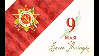 День Победы ☆ Был месяц май ☆ СССР ☆ Красная площадь ☆ Документальный фильм ☆ Москва 1990
