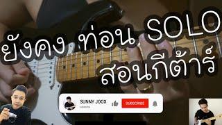 ยังคง - POTATO ( Cover Guitar By Sunnyjoox ) สอนกีต้าร์ ท่อน SOLO