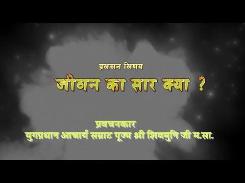 Indore Chaturmas -24 -06-2017  जीवन का सार क्या