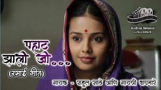 Sairat composition Ramai Babasaheb Ambedkar song by Rahul sathe & Gayatri Waghmare
