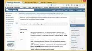 VkApiForAndroid - 1 Ocновы Api Vkontakte