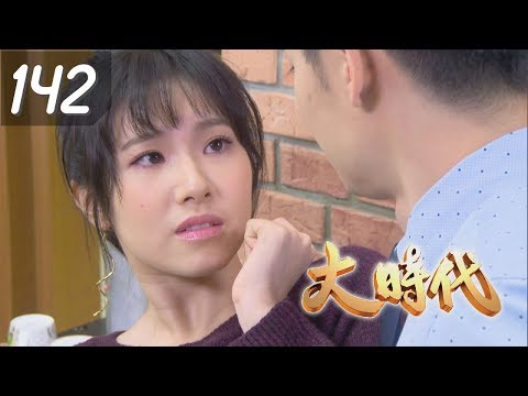 大時代 Great Times EP142|WIWI發熱衣