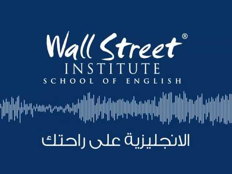 Wall Street Institute Saudi Arabia - Taxi Ad