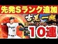 【プロスピA】ローテーションを支える先発Sランク投手求めて10連ガチャ!【プロ野球スピリッツA】#176