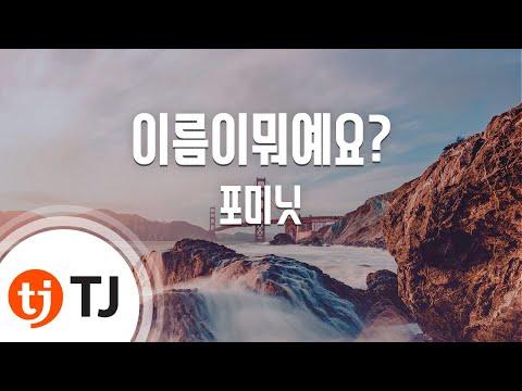 [TJ노래방] 이름이뭐예요? - 포미닛 (What's Your Name - 4minute) / TJ Karaoke