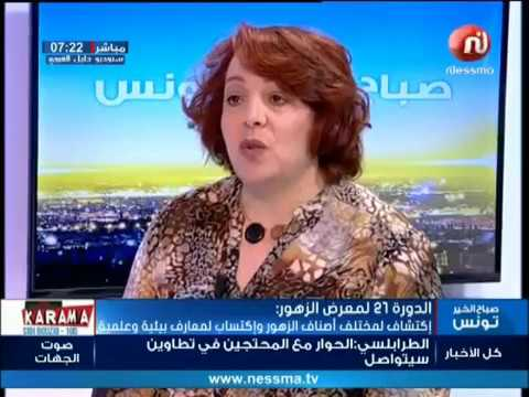 صباح الخير تونس ليوم الجمعة 28/04/2017