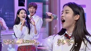 IU singing 'Good Day'♪ the very song which established 'singer' IU- Knowing Bros 151
