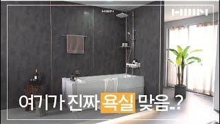 [한샘 홈쇼핑] 욕실도 이렇게 바뀔 수 있다고요? 실화…