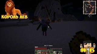 Minecraft: Королевские приключения c Кубой и Викой   Термиты убийцы   Серия №6