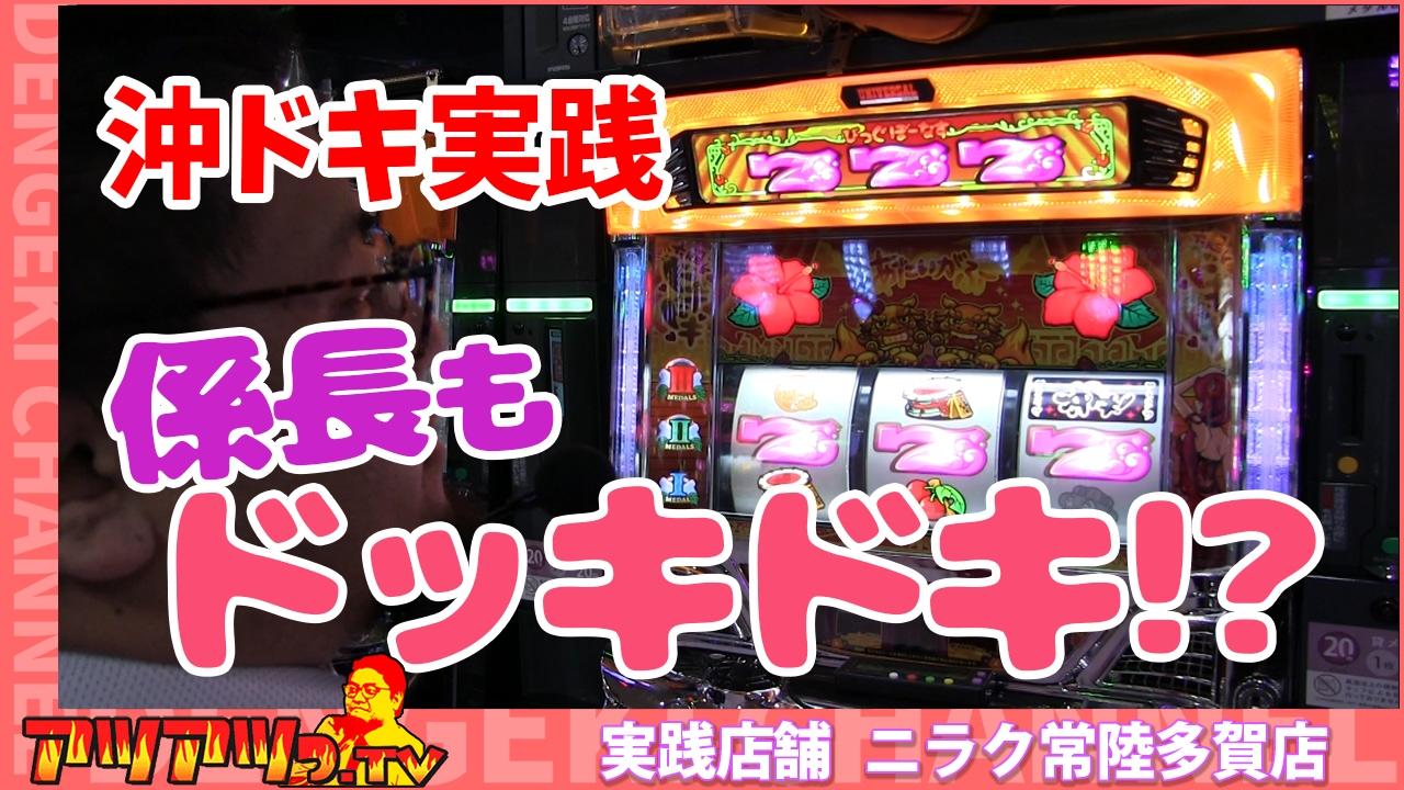 常陸 多賀 ニラク 10/9(金) ニラク常陸多賀店
