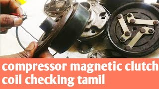 How to checking car compressor magnetic clutch coil in tamil