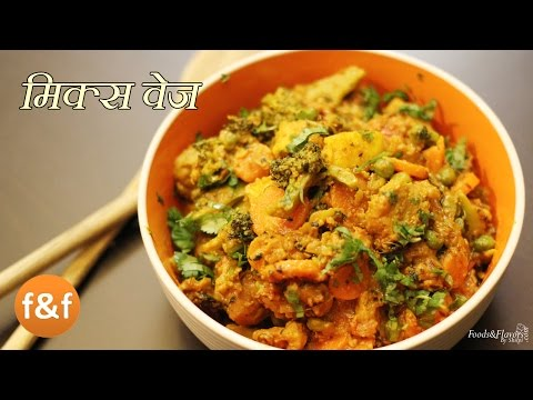 Mix Vegetable Recipe - Mix Veg Dhaba Style - Hindi Recipes - Easy Indian Food Recipes