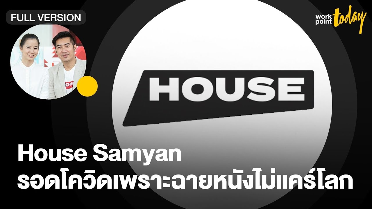 House Samyan รอดพิษโควิดได้ เพราะฉายหนังไม่แคร์โลก   workpointTODAY