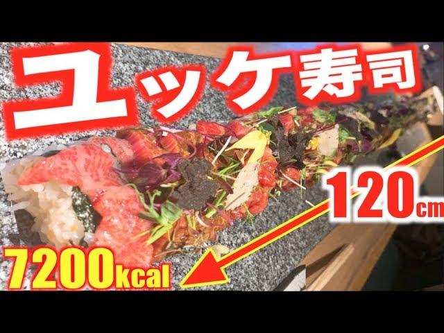 【大食い】[天国]全長120cmユッケ寿司がヤバすぎる。。。[約7200kcal]【木下ゆうか】