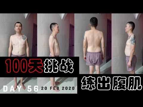 1个增强【免疫力】的方法 I 马来西亚腹肌训练 MALAYSIA TABATA【DAY 56】