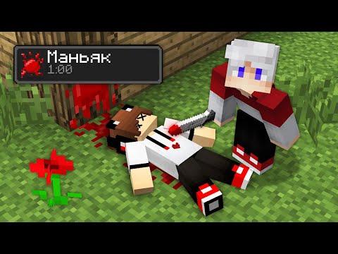 КАК ИГРАТЬ В МАЙНКРАФТ С ЭФФЕКТОМ МАНЬЯК 100% Троллинг Ловушка Minecraft Как пройти Режим Сложность
