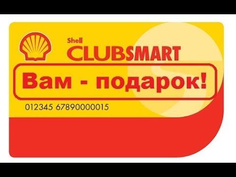 ShellSmart.com: карту зарегистрировать, подарок получить