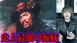 伝説の海賊「黒ひげ」にまつわる都市伝説!!
